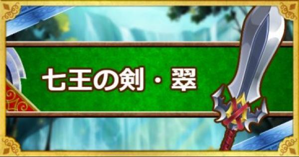 【DQMSL】「七王剣・翠」の能力と効果・入手方法!