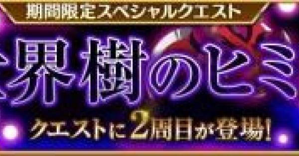 【ログレス】サイドストーリー「世界樹のヒミツ」の攻略まとめ【剣と魔法のログレス いにしえの女神】