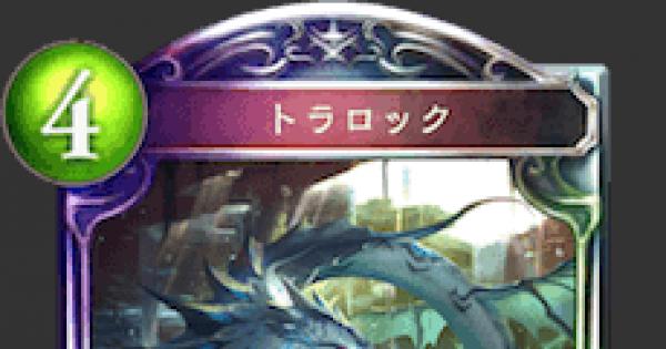 【シャドバ】トラロックの評価と採用デッキ【シャドウバース】