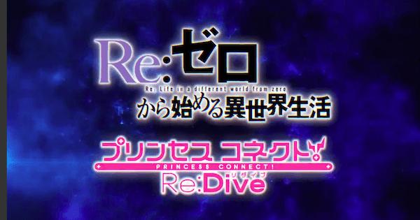 【プリコネR】リゼロコラボ「Re:ゼロから集まる異世界食卓」攻略まとめ【プリンセスコネクト】