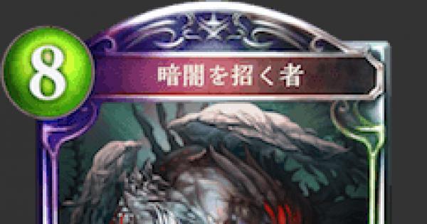 【シャドバ】暗闇を招く者の情報【シャドウバース】
