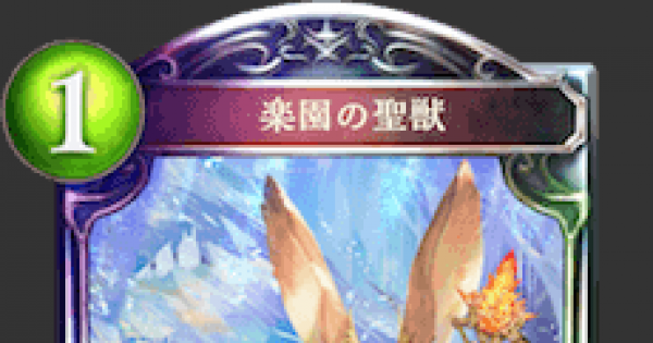 楽園の聖獣の評価と採用デッキ