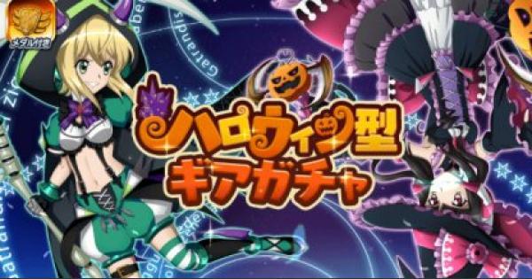【シンフォギアXD】ハロウィン型ギアガチャ登場カードまとめ