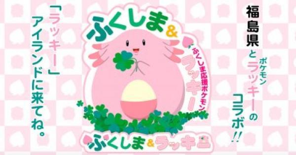 【ポケモンGO】福島県とラッキーがコラボ!イベント内容のまとめ