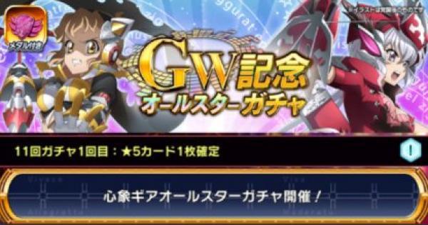 【シンフォギアXD】GW記念オールスターガチャ登場カードまとめ