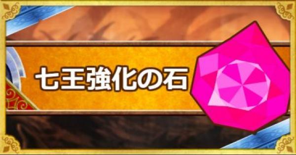 【DQMSL】「七王強化の石」の入手方法と使い方・使い道!