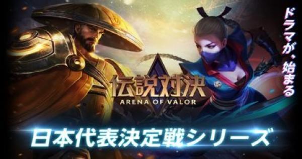 【伝説対決】大会情報まとめ【AoV (Arena of Valor)】