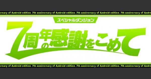 【パズドラ】7周年の感謝をこめて!のドロップモンスターとダンジョン情報