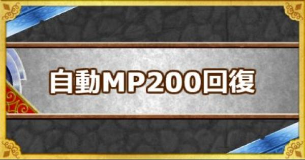 【DQMSL】「自動MP200回復」の効果とモンスター