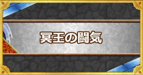 【DQMSL】「冥王の闘気」の効果とモンスター