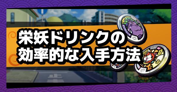 【メダルウォーズ】栄妖ドリンクの効率的な入手方法【妖怪ウォッチ】
