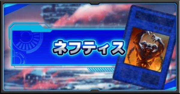 【遊戯王デュエルリンクス】ネフティステーマの関連カード一覧 | デッキ情報まとめ