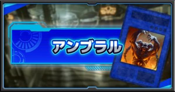 【遊戯王デュエルリンクス】アンブラルテーマの関連カード一覧 | デッキ情報まとめ