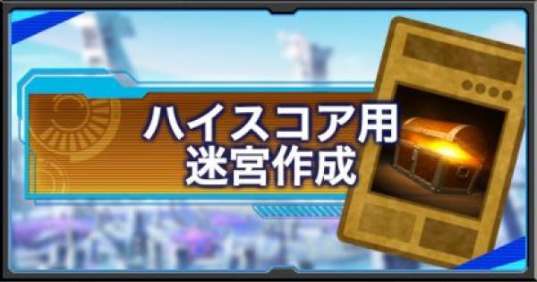 【遊戯王デュエルリンクス】ハイスコア周回デッキ「迷宮作成」周回できる決闘者も紹介!