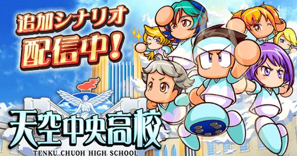 【パワサカ】天空中央高校(てんくうちゅうおう)のイベントと攻略【パワフルサッカー】