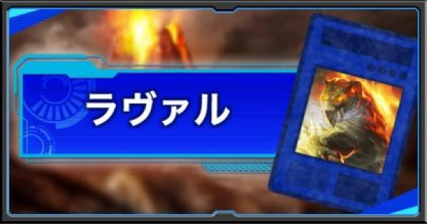 【遊戯王デュエルリンクス】ラヴァルテーマの関連カード一覧 | デッキ情報まとめ