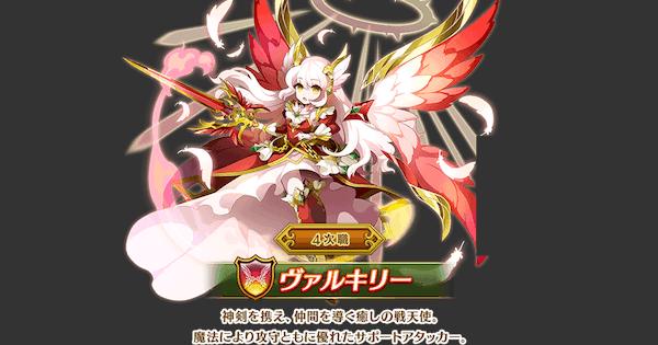 【ログレス】ヴァルキリーよりぬき武器確率アップガチャシミュ【剣と魔法のログレス いにしえの女神】