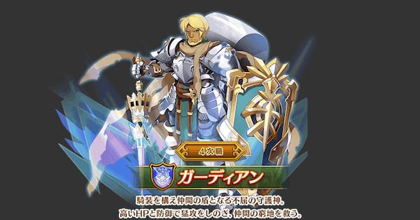 【ログレス】ガーディアンよりぬき武器確率アップガチャ【剣と魔法のログレス いにしえの女神】