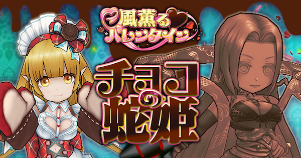 襲来!チョコの蛇姫を徹底攻略! | 風薫るバレンタイン