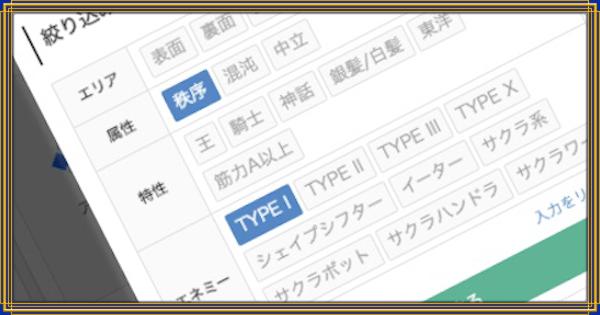 【FGO】復刻:CCCコラボのフリークエスト一覧(検索機能付き)