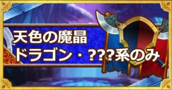 【DQMSL】「天色の魔晶」攻略!ドラゴンと???系のみでクリアする方法!