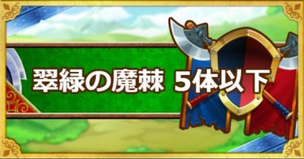 【DQMSL】「翠緑の魔棘」攻略!5体以下でクリアする方法!