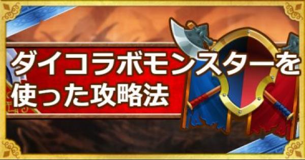 【DQMSL】「呪われし魔宮」ダイの大冒険限定モンスターを使って攻略!