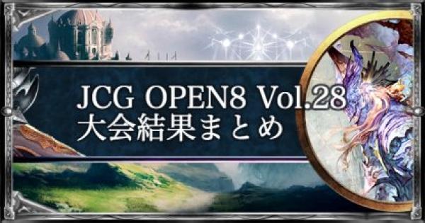 【シャドバ】JCG OPEN8 Vol.28 アンリミ大会の結果まとめ【シャドウバース】