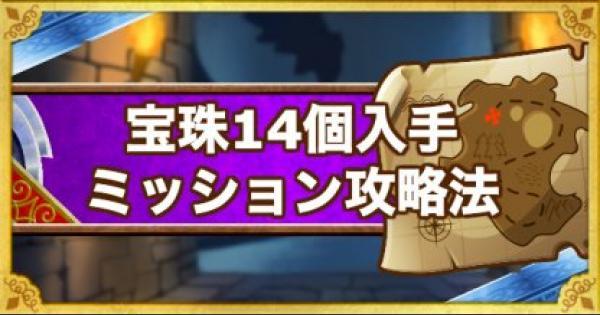 【DQMSL】「呪われし魔宮」宝珠を14個入手してクリアミッション攻略!