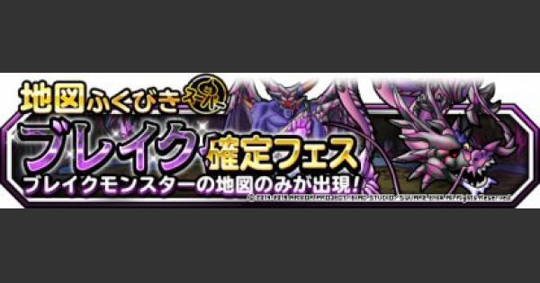 【DQMSL】「ブレイク確定フェス」ガチャシミュレーター!
