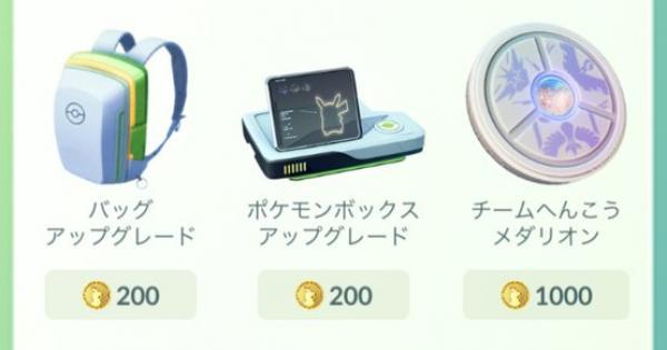 【ポケモンGO】チーム変更がメダリオンで可能に!