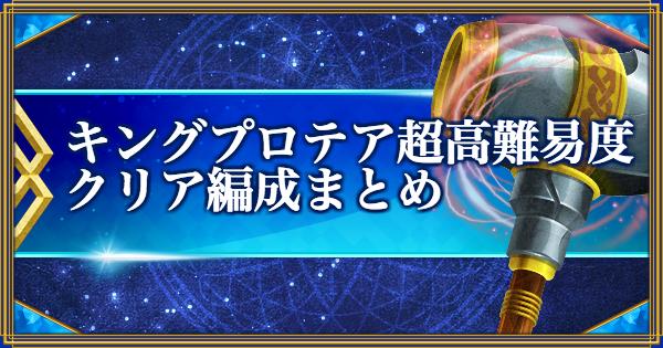 【FGO】キングプロテア戦(超高難易度)クリア編成/パーティまとめ