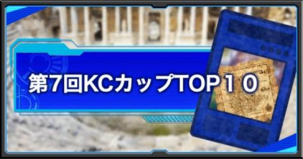 KC日本TOP10の使用デッキを公開!|第7回KCカップ