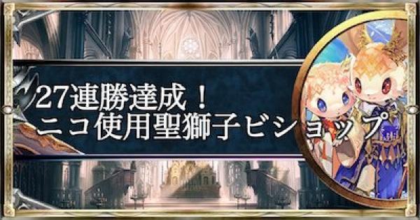 【シャドバ】27連勝達成!ニコ使用聖獅子ビショップ!【シャドウバース】