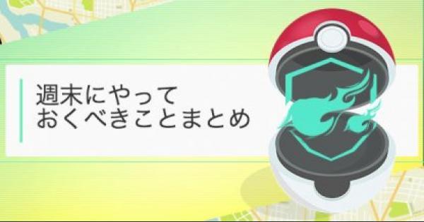 【ポケモンGO】週末はイベントが盛り沢山!やっておくことはコレだ!!