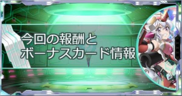 【シンフォギアXD】ロストサンクチュアリ報酬&概要まとめ