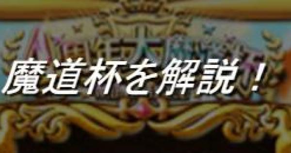 【黒猫のウィズ】魔道杯(トーナメント)を解説!