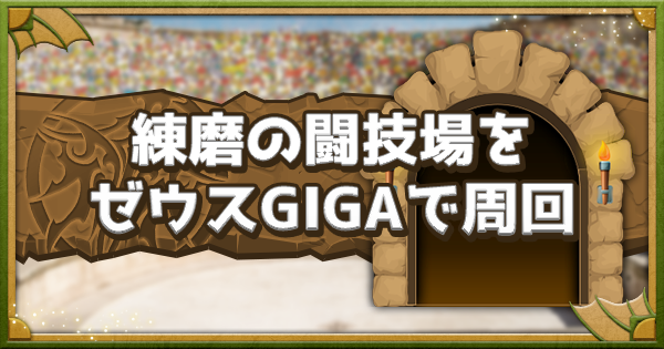 【パズドラ】練磨の闘技場をゼウスGIGAで高速周回
