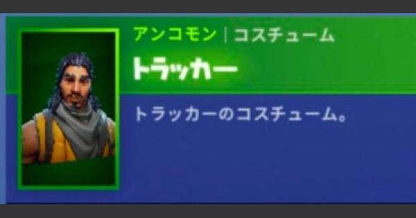 【フォートナイト】トラッカーのスキン情報【FORTNITE】