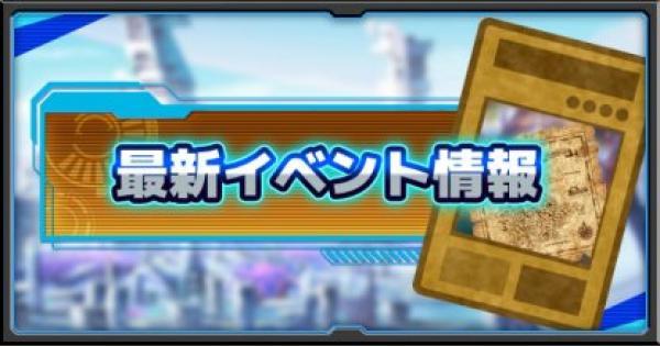 【遊戯王デュエルリンクス】最新イベント(5月)まとめ|イベント速報