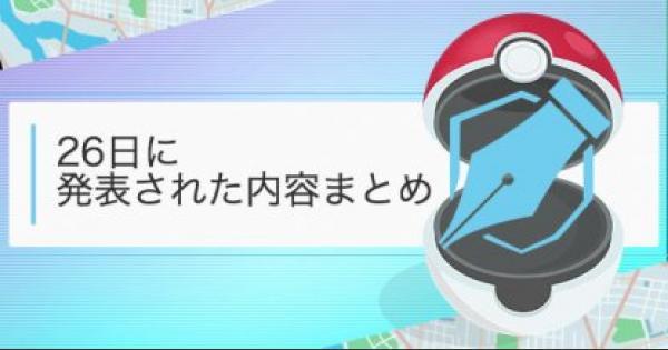 【ポケモンGO】2月26日に発表されたイベント&新要素