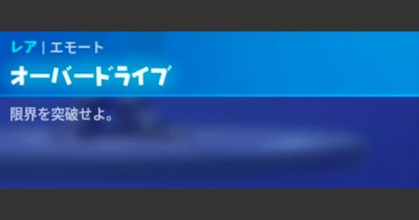 【フォートナイト】エモート「オーバードライブ」の情報【FORTNITE】