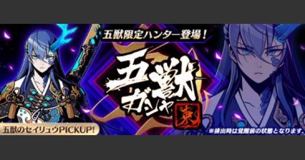 【グラスマ】五獣ガシャ11連シミュレーター【グラフィティスマッシュ】