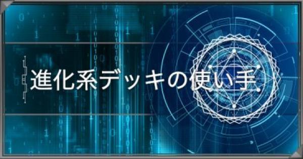【遊戯王デュエルリンクス】「進化系デッキの使い手」のドロップ方法と使い方