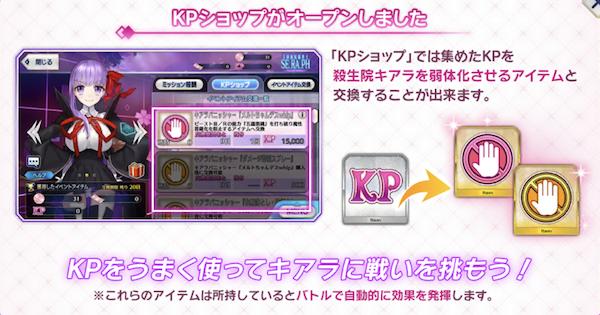 【FGO】KP(キアラパニッシャー)の使い方と交換優先度
