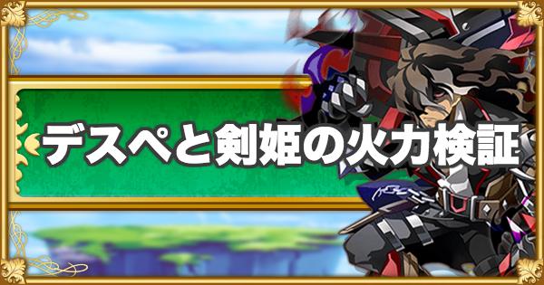 【ログレス】デスペラードと剣姫の火力検証!極まったらどっちが強い?【剣と魔法のログレス いにしえの女神】