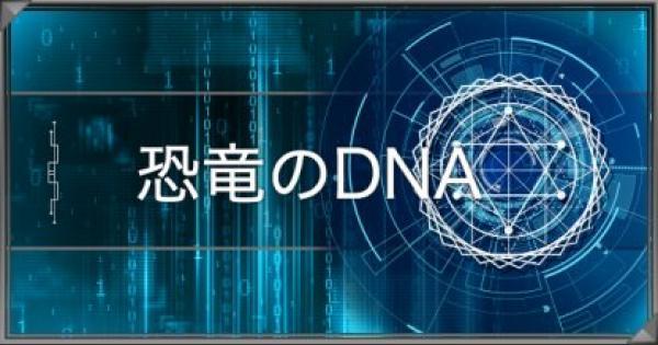 【遊戯王デュエルリンクス】「恐竜のDNA」のドロップ方法と使い方