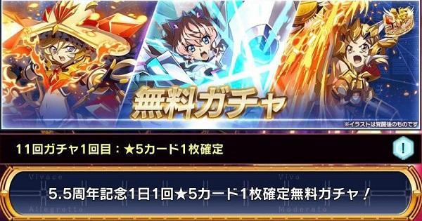 【シンフォギアXD】2周年記念無料11回ガチャまとめ