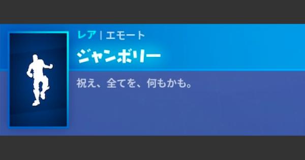【フォートナイト】エモート「ジャンボリー」の情報【FORTNITE】