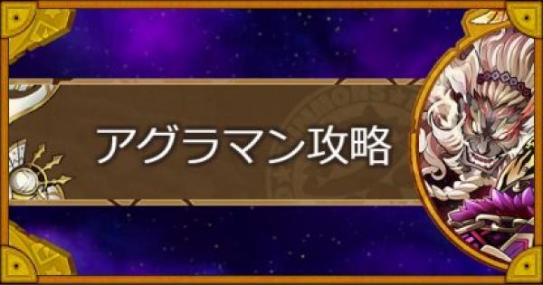 【サモンズボード】【滅】ロパドゥサ決戦場(アグラマン)攻略のおすすめモンスター